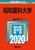 昭和薬科大学 2020年版 No.289