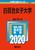 白百合女子大学 2020年版 No.291
