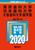 東京歯科大学/日本歯科大学/大阪歯科大学(歯学部) 2020年版 No.341
