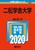 二松学舎大学 2020年版 No.366
