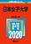 日本女子大学 2020年版 No.385