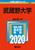 武蔵野大学 2020年版 No.397