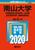 南山大学(外国語学部〈英米学科〉・法学部・総合政策学部・国際教養学部) 2020年版 No.455