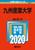 九州産業大学 2020年版 No.551