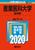 産業医科大学(医学部) 2020年版 No.556