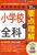 小学校全科の要点理解(2021年度版 Twin Books完成シリーズ�D)