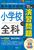 小学校全科の演習問題(2021年度版 Twin Books完成シリーズ�E)