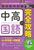 中高国語の完全攻略(2021年度版 専門教養 Build Up シリーズ�@)?