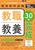 教職教養30日完成(2021年度版 Pass Line突破シリーズ�@)?