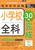 小学校全科30日完成(2021年度版 Pass Line突破シリーズ�B)?
