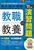教職教養の演習問題(2021年度版 Twin Books完成シリーズ�A)