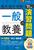 一般教養の演習問題(2021年度版 Twin Books完成シリーズ�C)
