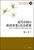 近代中国の救済事業と社会政策 合作社・社会調査・社会救済の思想と実践