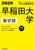 角川パーフェクト過去問シリーズ 2020年用 大学入試徹底解説 早稲田大学 商学部 最新3カ年