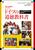 ドイツの道徳教科書 5、6年実践哲学科の価値教育