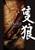 SEKIRO: SHADOWS DIE TWICE Official Artworks