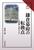 鎌倉幕府の転換点 『吾妻鏡』を読みなおす
