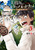 大樹海のモンスターパートナー 浄化スキルで魔物保護生活 3