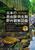 日本の爬虫類・両生類 野外観察図鑑 フィールドワーク・採集・飼育・撮影に役立つ