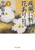 疾風に折れぬ花あり(下) 信玄息女 松姫の一生