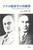 マクロ経済学の再構築 ケインズとシュンペーター