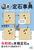 囲碁定石事典 図解で身につく頻出72型