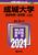 成城大学(経済学部・法学部−A方式) 2021年版 No.297
