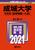 成城大学(S方式〈全学部統一入試〉) 2021年版 No.299