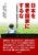 日本を棄老国家にするな 社会福祉法人経営視点からの提言