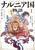 新訳 ナルニア国物語1 ライオンと魔女と洋服だんす 1