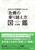 20社のV字回復でわかる 「危機の乗り越え方」図鑑