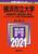 横浜市立大学(国際教養学部・国際商学部・理学部・データサイエンス学部・医学部〈看護学科〉) 2021年版 No.58