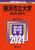 横浜市立大学(医学部〈医学科〉) 2021年版 No.59