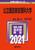 公立諏訪東京理科大学 2021年版 No.76