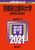 京都府立医科大学(医学部〈医学科〉) 2021年版 No.103