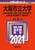 大阪市立大学(商学部・経済学部・法学部・文学部・医学部〈看護学科〉・生活科学部〈居住環境学科・人間福祉学科〉) 2021年版 No.107