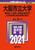 大阪市立大学(理学部・工学部・医学部〈医学科〉・生活科学部〈食品栄養科学科〉) 2021年版 No.108