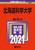 北海道科学大学 2021年版 No.206