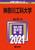 神奈川工科大学 2021年版 No.236