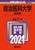 自治医科大学(医学部) 2021年版 No.269
