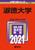 淑徳大学 2021年版 No.275
