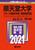 順天堂大学(スポーツ健康科学部・国際教養学部) 2021年版 No.277