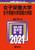 女子栄養大学・女子栄養大学短期大学部 2021年版 No.290