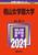 椙山女学園大学 2021年版 No.444
