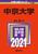 中京大学 2021年版 No.446