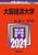 大阪経済大学 2021年版 No.465