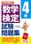 本試験型 数学検定4級試験問題集