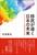 移民が導く日本の未来 ポストコロナと人口激減時代の処方箋