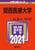 関西医療大学 2021年版 No.479