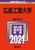 広島工業大学 2021年版 No.541